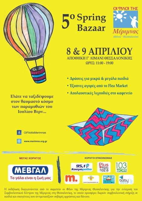 5o Spring Bazaar από τους Φίλους ΜέριμναςΘεσσαλονίκης*