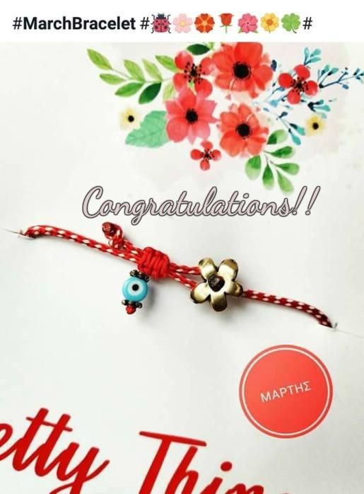 Διαγωνισμός #40: & the March Bracelets goto…*