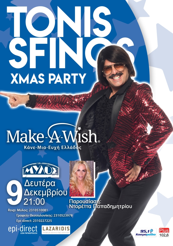 Make a wish Xmas party*